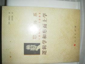 耶拿體系1804-1805【全新未拆封】