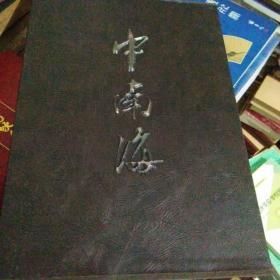 中南海 畫冊 8開函套三面刷金 全品簽名