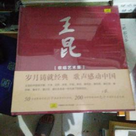 王昆歌唱藝術集 (含光盤6張)未開封