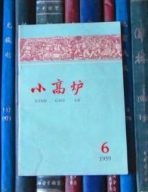 小高爐(1959年第6期)