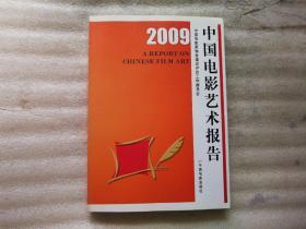 2009中國電影藝術報告
