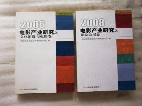 電影產業研究之文化消費與電影卷:2006+2008電影產業研究之影院發展卷【2本合售】內頁干凈
