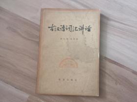 古漢語詞匯講話