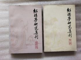 紅樓夢研究集刊 第二輯,第四輯【兩本合售】(首頁有寫字)