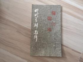 現代篆刻選輯三