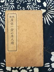 新體 廣注小倉山房尺牘 4冊(8卷) 線裝(E1-K)