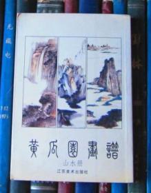 黃瓜園畫譜(山水冊)