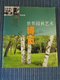 世界園林藝術博覽(綠化篇)