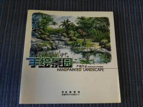 手繪景園——嚴健作品