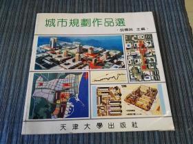 城市規劃作品選