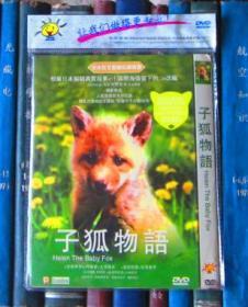 DVD-子狐物語 / 生命奇跡小狐貍 / 小狐貍海倫 子ぎつねヘレン(D5)