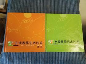 上海春季藝術沙龍圖錄(2003,2004合售)