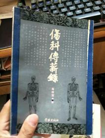 中醫骨科:傷科傳薪錄(95年1版1印)