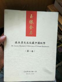 森本勇先生收藏中國紙幣 第一卷