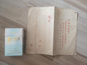 民國大上海老正興飯店請柬一張
