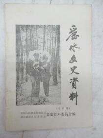 麗水文史資料   第 4 輯 —  畬族專輯  下冊
