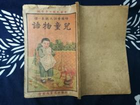民國書 繪圖童話大觀第一種《兒童物語》(第二冊) 線裝 世界書局(E1-K)