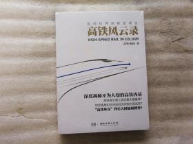 高鐵風云錄:首部世界高鐵發展史【未開封】