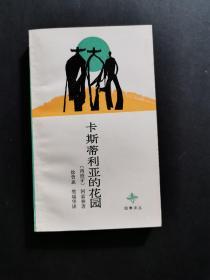 四季譯叢-卡斯蒂利亞的花園(私藏品好,一版一印)