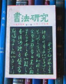書法研究(1987年第1期)總第二十七輯