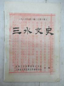 三水文史   1984年  第 2 輯   總第 10 輯