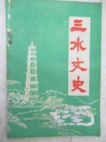 三水文史   1985年  第 2 輯   總第 12 輯