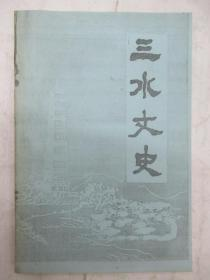 三水文史   1985年  第 2 輯   總第 12 輯  ~影印本~