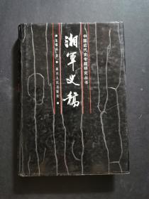湘軍史稿 (精裝)龍盛運簽名贈本