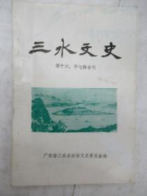 三水文史   總第 16 、17 輯 (合刊)