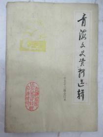 青海文史資料選輯   第 10、11、12  輯 (合訂本)
