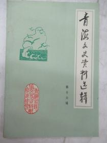 青海文史資料選輯   第 16 輯