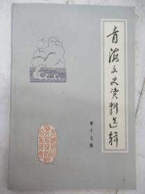 青海文史資料選輯   第 17 輯