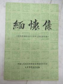 青海文史資料選輯   第 18 輯 —  緬懷集:紀念青海解放四十周年人物史料專輯