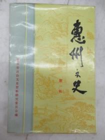 惠州文史   第 1 輯