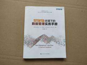 Stata 環境下的數據管理實務手冊