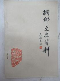 桐鄉文史資料   第 3 輯 —  桐鄉縣現代名人史料 (一)
