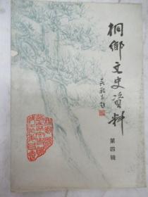 桐鄉文史資料   第 4 輯 —  桐鄉縣現代名人史料 (二)