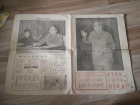 1969年1月1日 農業戰報 體育戰報 文藝戰報聯合版
