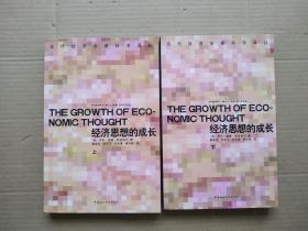 當代經濟學教科書譯叢:經濟思想的成長(套裝上下冊)