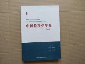 2013中國倫理學年鑒