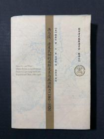满与汉:清末民初的族群关系与政治权力(1861-1928)