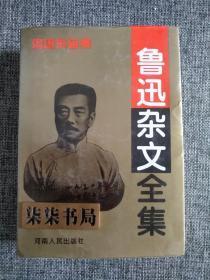 魯迅作品集——魯迅雜文全集