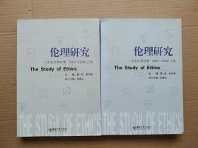 倫理研究(生命倫理學卷)(2007-2008)(上下冊)