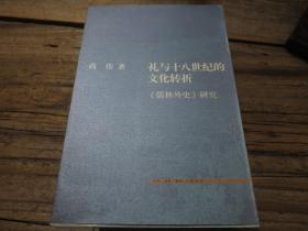 《禮與十八世紀的文化轉折——儒林外史研究》