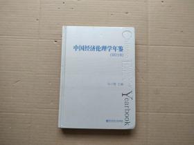 中國經濟倫理學年鑒(2016)