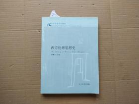 21世紀哲學系列教材:西方倫理思想史【宋希仁簽名蓋章本】