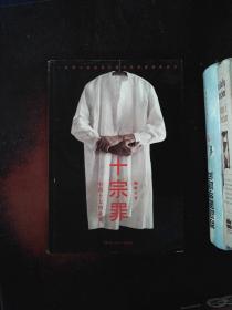 十宗罪——中國十大兇殺案