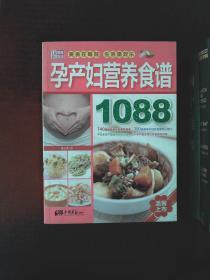 美食生活:孕產婦營養食譜1088(超級暢銷版)