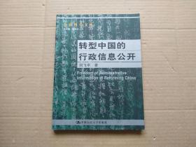 轉型中國的行政信息公開