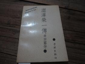 《澀澤榮一傳》
